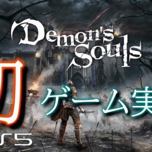 【Demon's Souls】PS5版 実況 Part1 初めてのゲーム実況!