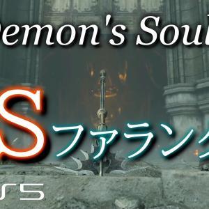 【Demon's Souls】PS5版 実況 Part2 ボーレタリアエリア1攻略!