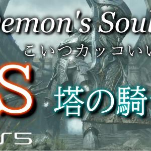 【Demon's Souls】PS5版 実況 Part3 VS塔の騎士