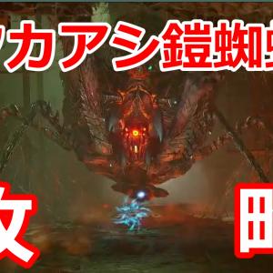 【Demon's Souls】PS5版 タカアシ鎧蜘蛛 攻略 ※実況動画あり