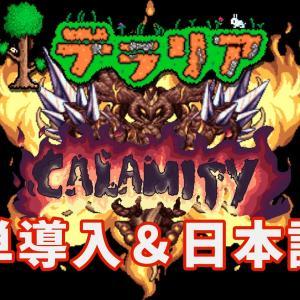 テラリア おすすめ大型MOD Calamity MODの簡単導入方法 ついでに日本語化も!