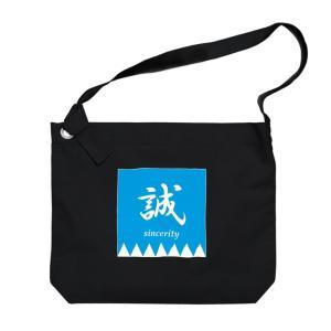【漢字】Makotoのしるし ビッグショルダーバッグ