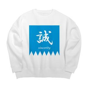 【漢字】Makotoのしるし ビッグシルエットスウェット