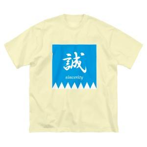 【漢字】Makotoのしるし ビッグシルエットTシャツ