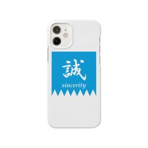 【漢字】Makotoのしるしスマホケース