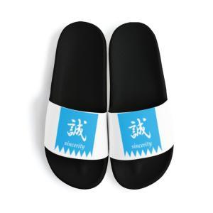 【漢字】Makotoのしるし サンダル