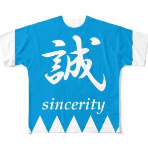 【漢字】Makotoのしるし フルグラフィックTシャツ