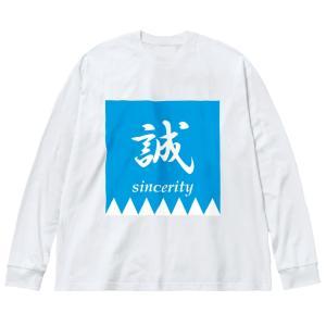 【漢字】MakotoのしるしビッグシルエットロングスリーブTシャツ