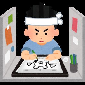 自分が描きたい絵を描く!アニメーター