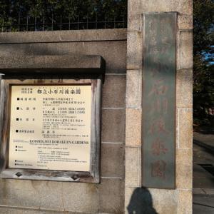 【旅日記】小石川後楽園