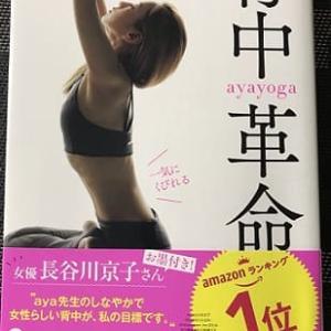 中高年痩せたい人におすすめ本は、ayayogaの「背中革命」!