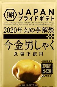 JAPANプライドポテト 今金男しゃく