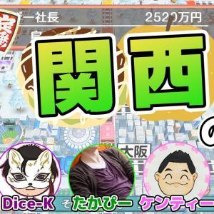【 関西の旅 】「桃太郎電鉄 ~昭和 平成 令和も定番!~ #2 」