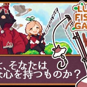 【Luna's Fishing Garden】漂流先はおキツネ様のゴミだらけ庭園