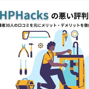 【最新】PHPHacksの悪い評判は?受講者30人の口コミを元にメリット・デメリットを徹底解説