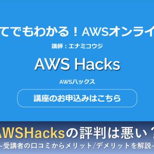 【最新】AWSHacks(AWSハックス)の評判は悪い?受講者の口コミからメリット・デメリットを徹底解説
