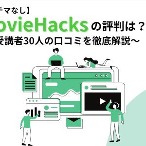 【ステマなし】MovieHacks(ムービーハックス)の評判は?受講者30人の口コミを徹底解説