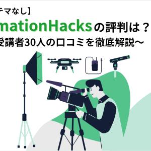【ステマなし】AnimationHacks(アニメーションハックス)の評判は?受講者30人の口コミを徹底解説