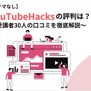 【ステマなし】YouTubeHacks(ユーチューブハックス)の評判は?受講者30人の口コミを徹底解説