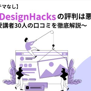 【ステマなし】DesignHacks(デザインハックス)の評判は悪い?受講者30人の口コミを徹底解説