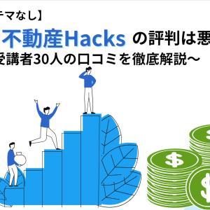 【ステマなし】不動産Hacks(不動産ハックス)の評判は?受講者30人の口コミを徹底解説