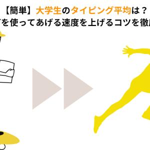 【簡単】大学生のタイピング平均は?寿司打を使ってあげる速度を上げるコツを徹底解説