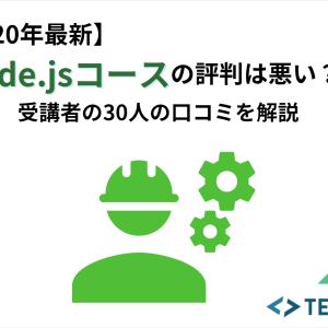 【最新】TechAcademy(テックアカデミー)Node.jsコースの評判は悪い?受講者30人の口コミを解説