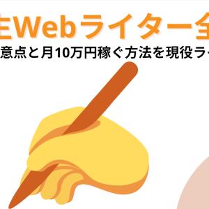 大学生Webライター全知識|メリット&注意点と月10万円稼ぐ方法を現役ライターが解説
