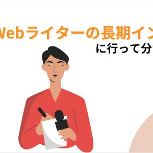 【体験談】大学生がWebライターの長期インターンに6ヶ月間行ってわかったメリット・デメリット