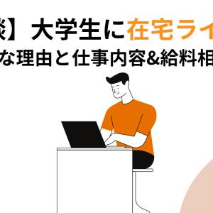 【体験談】大学生に在宅ライターがおすすめな5つの理由と仕事内容&給料の相場を徹底解説