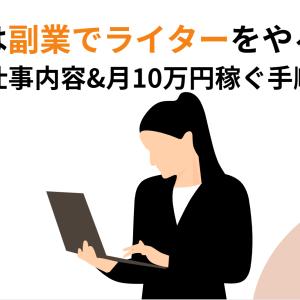 【学生は副業でライターをやるべし】理由と仕事内容&月10万円稼ぐ手順を解説