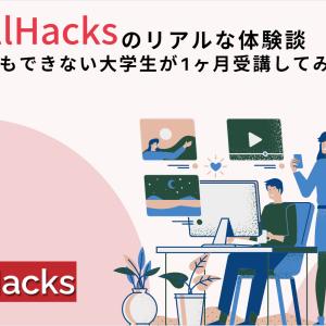 【暴露】SkillHacksの受講者の私が教えるリアルな口コミ・評判【割引付き】