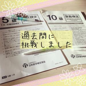 中1・小3☆数学検定5級と算数検定10級/9級の過去問を解いてみた