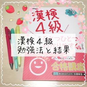 中1☆漢字検定4級の勉強方法と結果