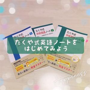 中学生☆夏休み「たくや式英語ノート」を始めてみよう