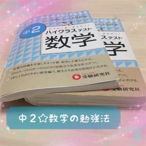 中2☆数学の勉強法と流れ
