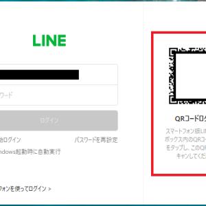LINEのQRコードログインに脆弱性。修正済みで日本では実害ないけど報告遅すぎ問題