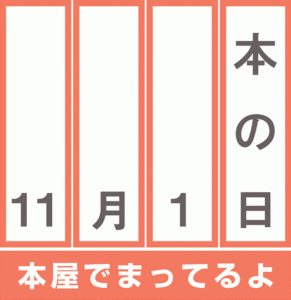 11月1日は本屋さんへ行こう!