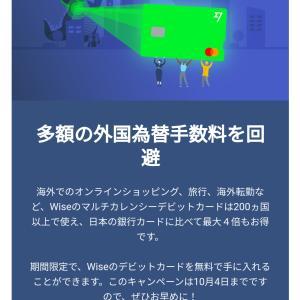Wiseのマルチカレンシー口座用デビットカード(・∀・)