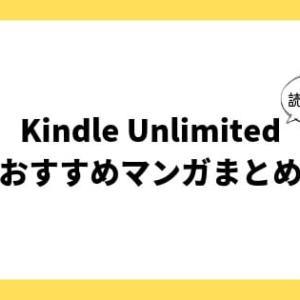 30代、1人暮らし男がおすすめするKindle Unlimitedで読めるマンガ5選
