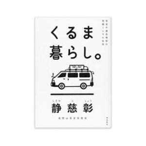 『社会不適合僧侶の究極ミニマル生活 くるま暮らし。』を読んだ感想。車上生活の楽しさと難しさが知れる本