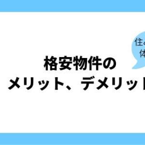 【東京4万円以下】格安物件(アパート)の住み心地。メリット、デメリットを紹介