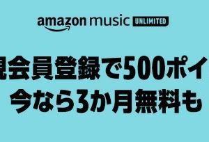 #ポイ活 Amazonが「500ポイント」を配っていてビックリ【Amazon Music】