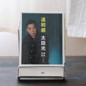 「まともな雑談」が読める、太田光著『違和感』書評レビュー