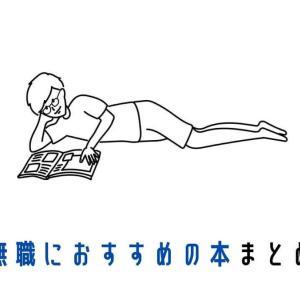 無職におすすめの本11選。人生の可能性は無限大!