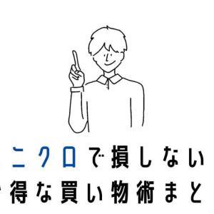 ユニクロでお得に買い物する方法7選。1,000円分のクーポンはカンタンに貰えます