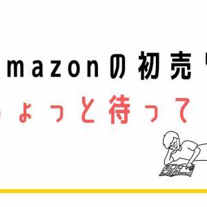 Amazonの初売りがスタート!…したので、「損しない買い方」を紹介してきます