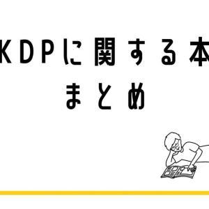KDP出版するにあたって参考になった本3選