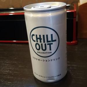 【評判口コミ】ドリンク「CHILL OUT(チルアウト)」を飲んでみた感想。味は…