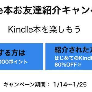 【Amazon】「Kindle本 お友達紹介キャンペーン」がお得でした!80%OFFで買う&最大2,000ポイントもらう